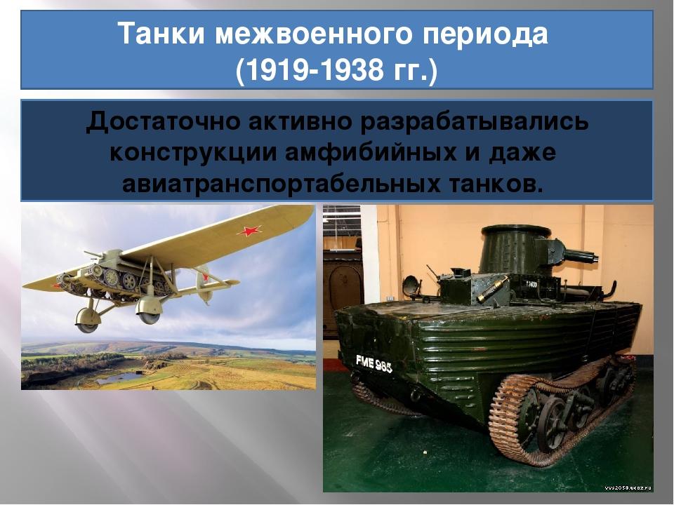 Танки межвоенного периода (1919-1938 гг.) Достаточно активно разрабатывались...