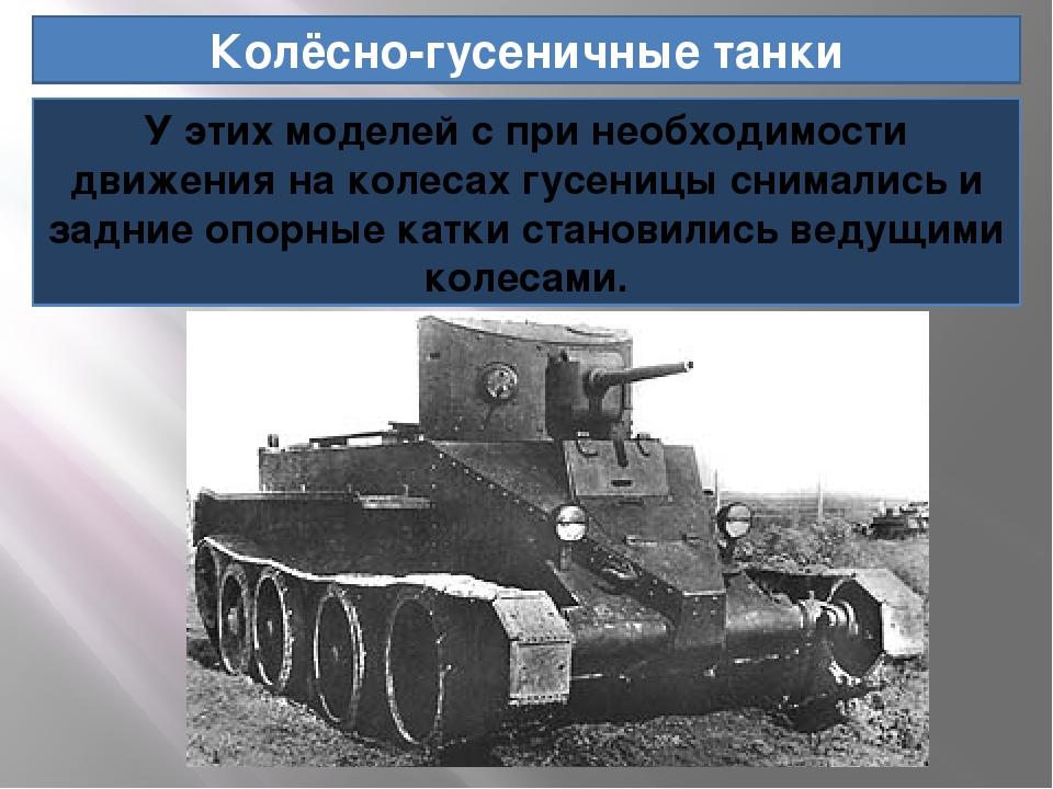 Колёсно-гусеничные танки У этих моделей с при необходимости движения на колес...