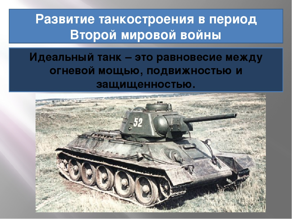 Развитие танкостроения в период Второй мировой войны Идеальный танк – это рав...
