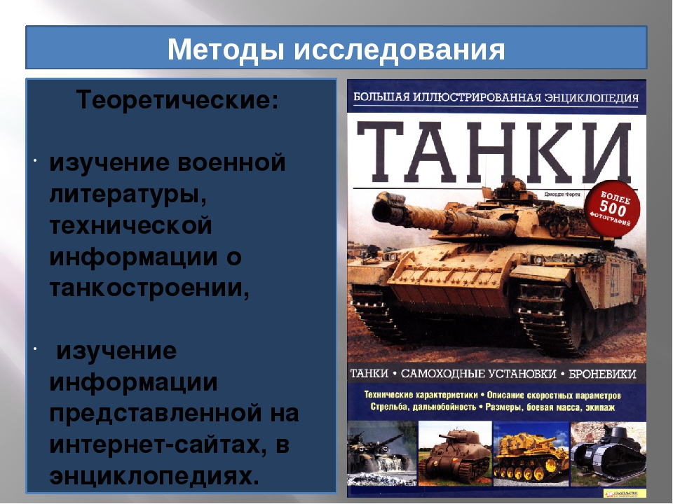 Теоретические: изучение военной литературы, технической информации о танкостр...