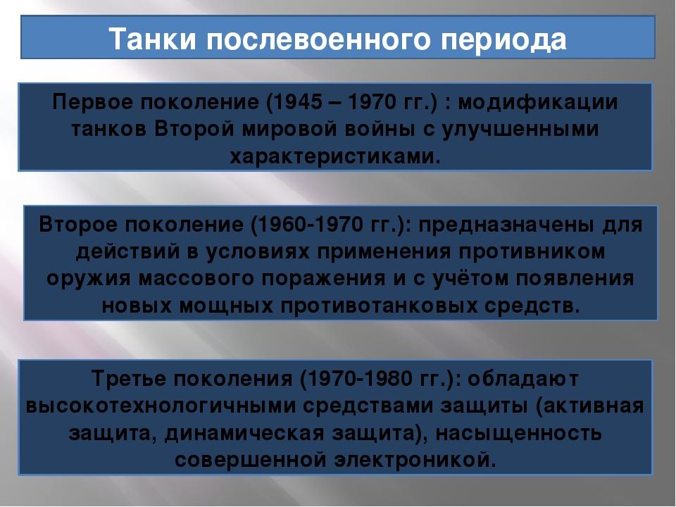 Танки послевоенного периода Первое поколение (1945 – 1970 гг.) : модификации...