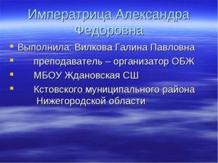 Императрица Александра Федоровна Выполнила: Вилкова Галина Павловна преподава