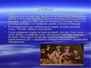 Семья Семья большую часть времени жила в Александровском дворце в Царском сел