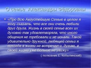О семье Александры Фёдоровны «Про Всю Августейшую Семью в целом я могу сказат
