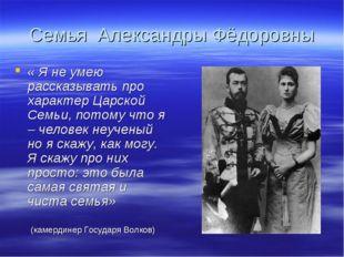 Семья Александры Фёдоровны « Я не умею рассказывать про характер Царской Семь