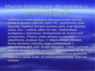 Мысли Александры Федоровны о счастливой семье «Домом в семье является бескоры
