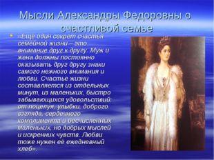 Мысли Александры Федоровны о счастливой семье «Ещё один секрет счастья семейн