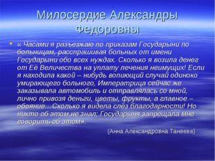 Милосердие Александры Федоровны « Часами я разъезжаю по приказам Государыни п