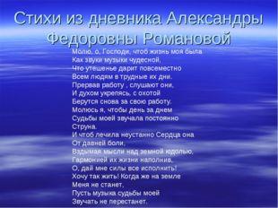 Стихи из дневника Александры Федоровны Романовой Молю, о, Господи, чтоб жизнь
