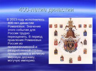 400-летие династии В 2013 году исполнилось 400 лет династии Романовых. Значен