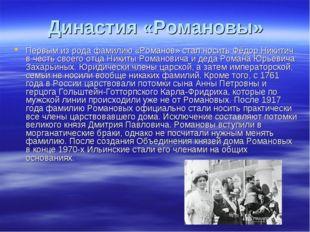 Династия «Романовы» Первым из рода фамилию «Романов» стал носить Фёдор Никити
