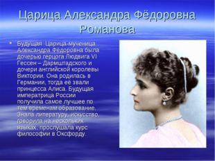 Царица Александра Фёдоровна Романова Будущая Царица-мученица Александра Фёдор