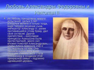 Любовь Александры Федоровны и Николая II Их любовь преодолела немало испытан
