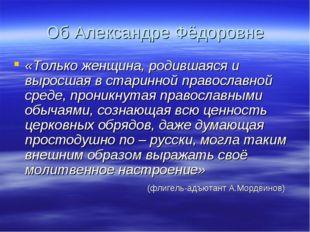 Об Александре Фёдоровне «Только женщина, родившаяся и выросшая в старинной пр
