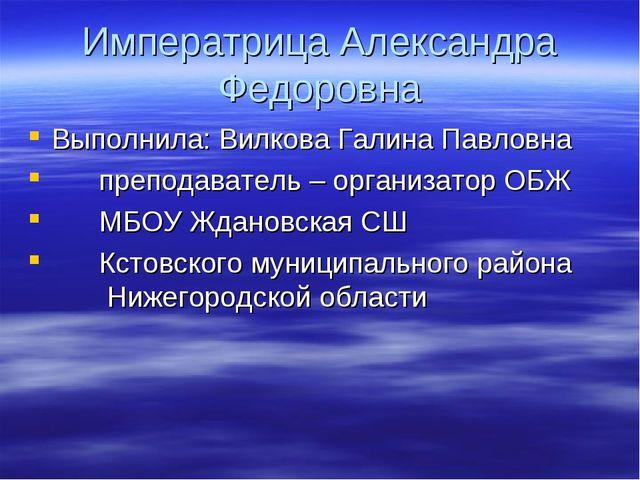 Императрица Александра Федоровна Выполнила: Вилкова Галина Павловна преподава...
