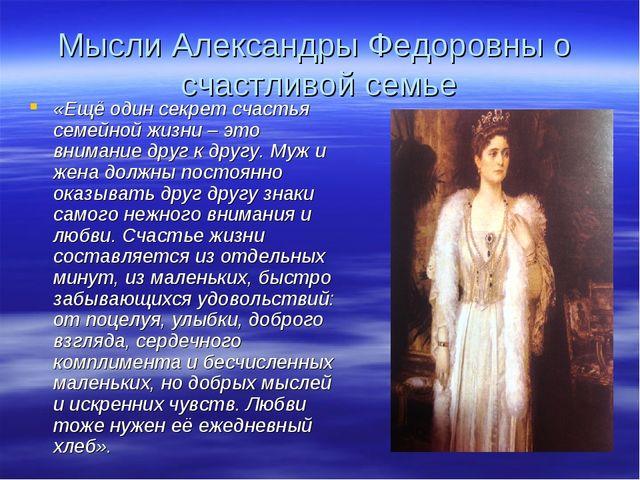 Мысли Александры Федоровны о счастливой семье «Ещё один секрет счастья семейн...