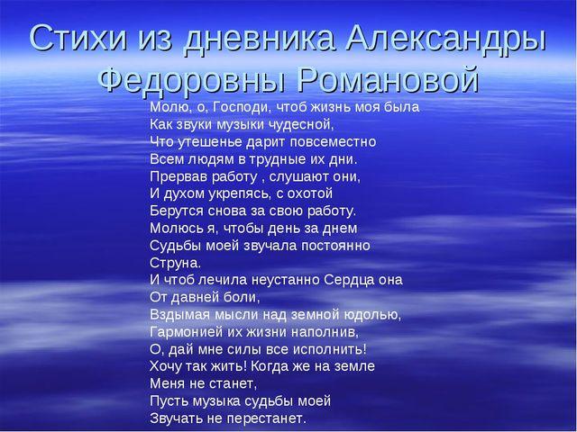 Стихи из дневника Александры Федоровны Романовой Молю, о, Господи, чтоб жизнь...