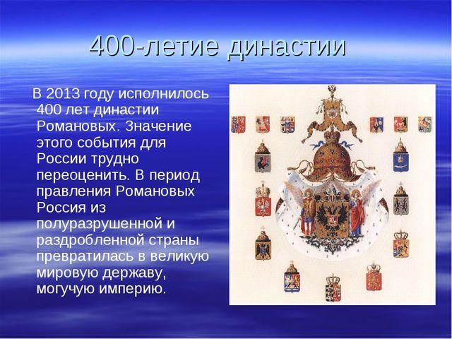 400-летие династии В 2013 году исполнилось 400 лет династии Романовых. Значен...