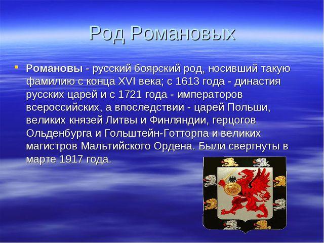 Род Романовых Романовы- русский боярский род, носивший такую фамилию с конца...