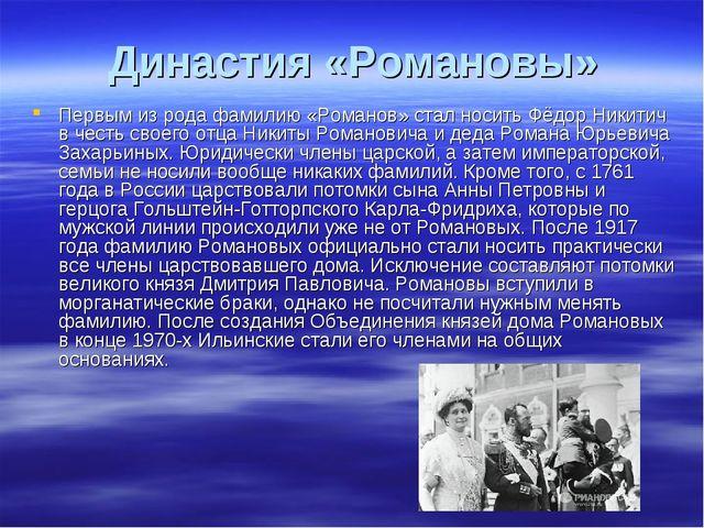 Династия «Романовы» Первым из рода фамилию «Романов» стал носить Фёдор Никити...