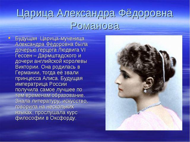 Царица Александра Фёдоровна Романова Будущая Царица-мученица Александра Фёдор...