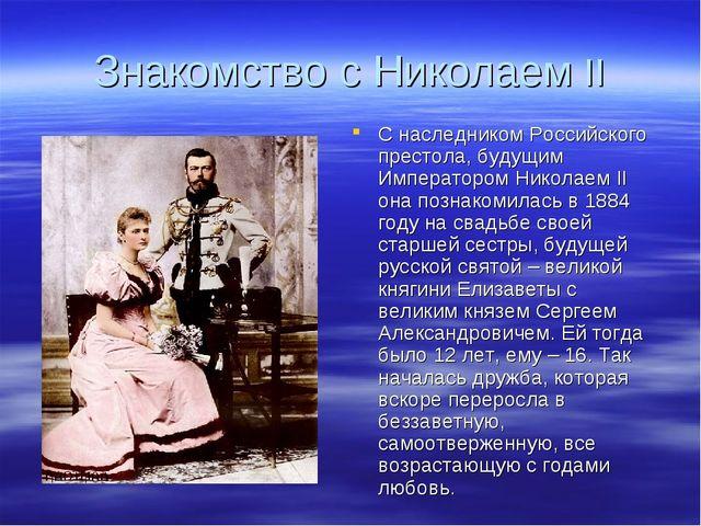 Знакомство с Николаем II С наследником Российского престола, будущим Императо...