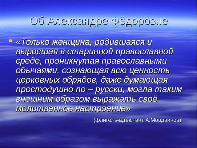 Об Александре Фёдоровне «Только женщина, родившаяся и выросшая в старинной пр...