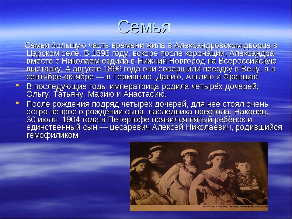Семья Семья большую часть времени жила в Александровском дворце в Царском сел...