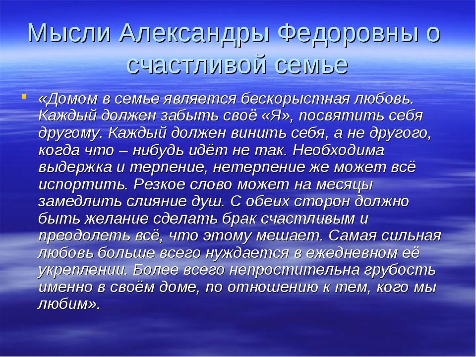 Мысли Александры Федоровны о счастливой семье «Домом в семье является бескоры...