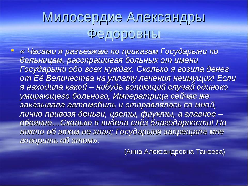 Милосердие Александры Федоровны « Часами я разъезжаю по приказам Государыни п...