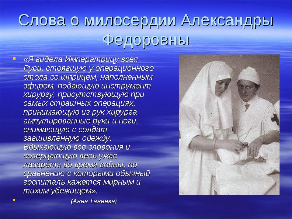 Слова о милосердии Александры Федоровны «Я видела Императрицу всея Руси, стоя...