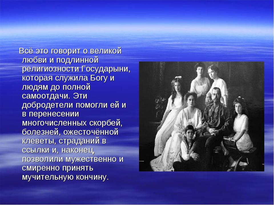 Всё это говорит о великой любви и подлинной религиозности Государыни, котора...
