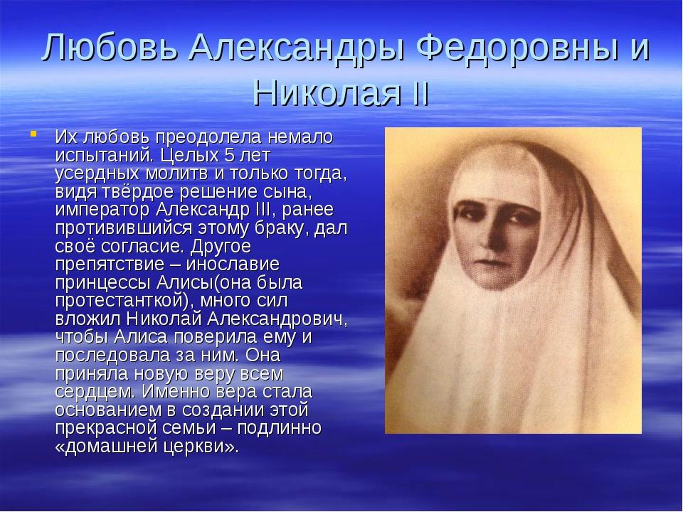 Любовь Александры Федоровны и Николая II Их любовь преодолела немало испытан...
