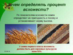 Зачем определять процент всхожести? * По показателям всхожести семян определя