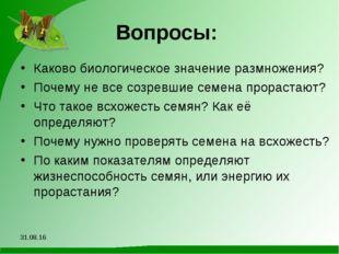 Вопросы: Каково биологическое значение размножения? Почему не все созревшие с