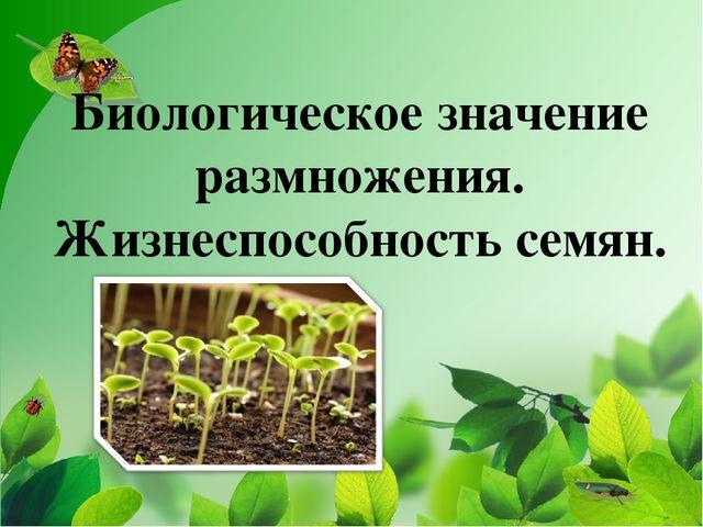 """Биологическое значение размножения. Жизнеспособность семян. МОУ """"СОШ №2"""" г. Ч..."""
