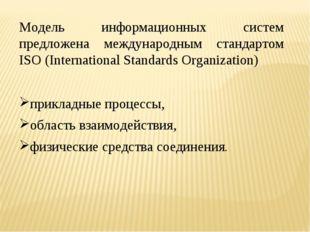 Модель информационных систем предложена международным стандартом ISO (Interna