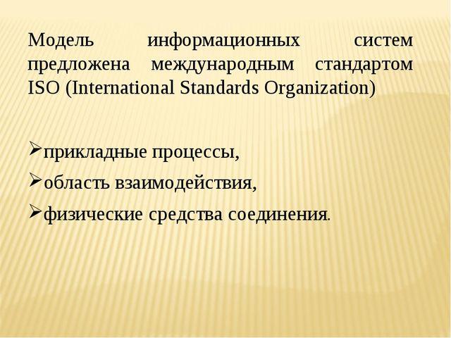 Модель информационных систем предложена международным стандартом ISO (Interna...