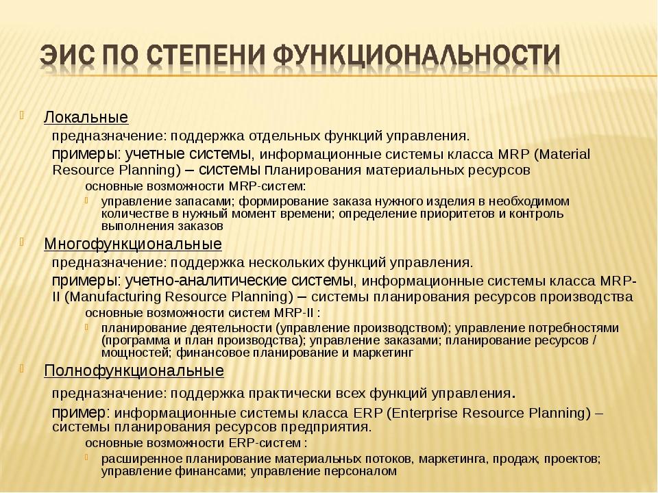 Локальные предназначение: поддержка отдельных функций управления. примеры: уч...