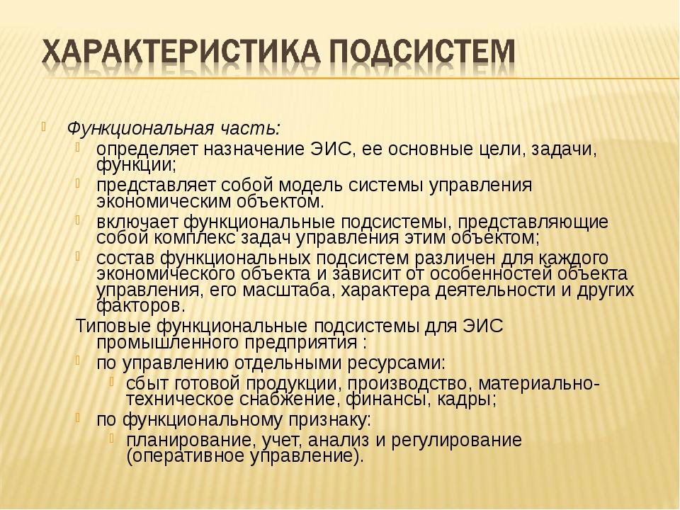 Функциональная часть: определяет назначение ЭИС, ее основные цели, задачи, фу...