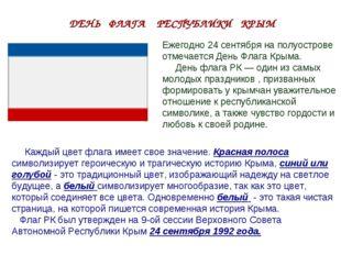 ДЕНЬ ФЛАГА РЕСПУБЛИКИ КРЫМ Ежегодно 24 сентября на полуострове отмечается Ден
