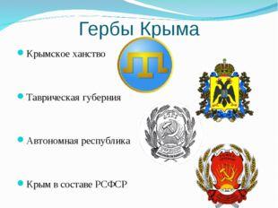 Гербы Крыма Крымское ханство Таврическая губерния Автономная республика Крым