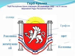 Герб Крыма Герб Республики Крым утвержден 24 сентября 1992 г. на ІX сессии Ве