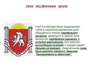 ГЕРБ РЕСПУБЛИКИ КРЫМ Герб Республики Крым представляет собой в червлёном вар