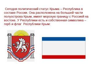 Сегодня политический статус Крыма – Республика в составе России. Она располо