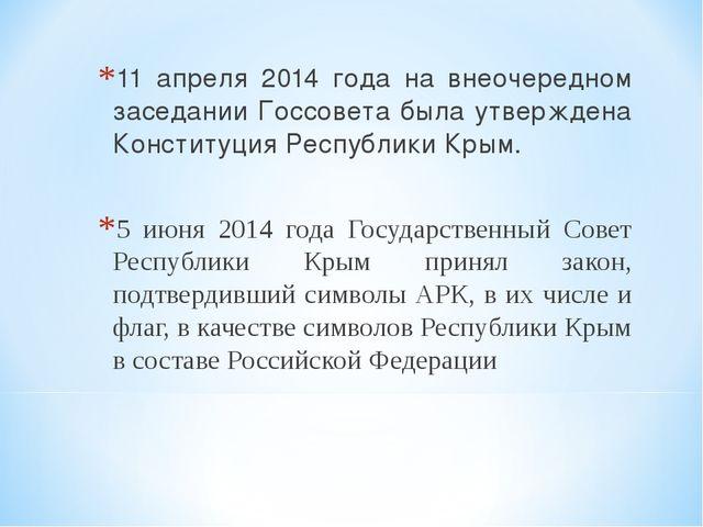 11 апреля 2014 года на внеочередном заседании Госсовета была утверждена Конст...