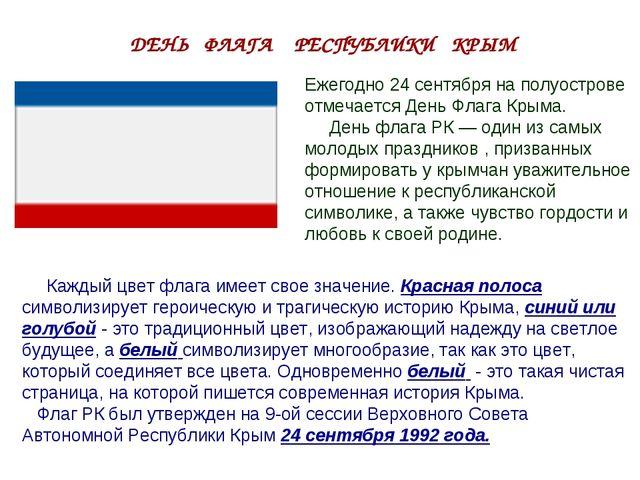 ДЕНЬ ФЛАГА РЕСПУБЛИКИ КРЫМ Ежегодно 24 сентября на полуострове отмечается Ден...