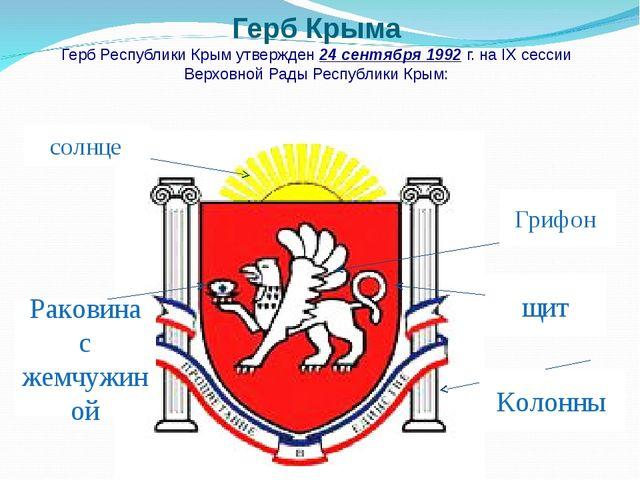 Герб Крыма Герб Республики Крым утвержден 24 сентября 1992 г. на ІX сессии Ве...