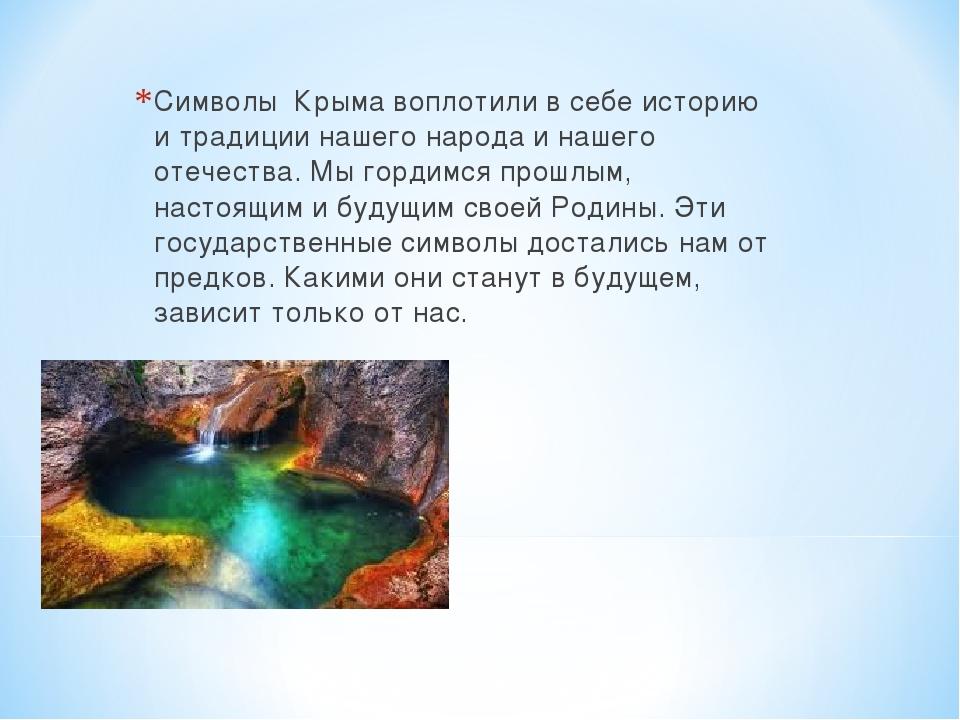 Символы Крыма воплотили в себе историю и традиции нашего народа и нашего отеч...