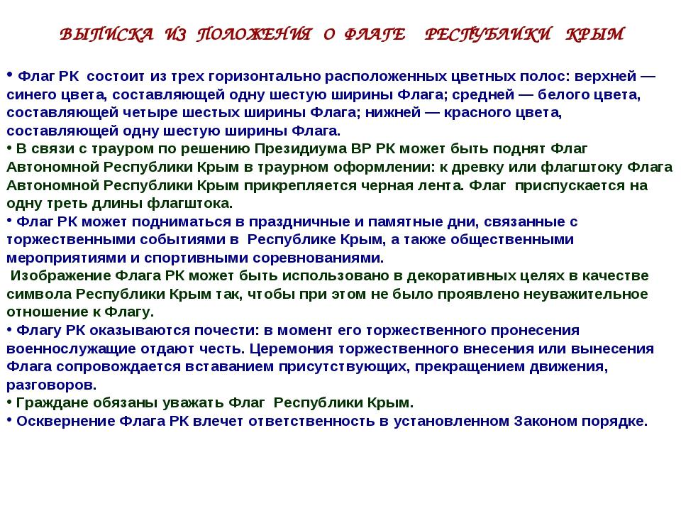 ВЫПИСКА ИЗ ПОЛОЖЕНИЯ О ФЛАГЕ РЕСПУБЛИКИ КРЫМ Флаг РК состоит из трех горизонт...